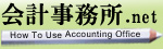 会計事務所.net How To Use Accounting Office